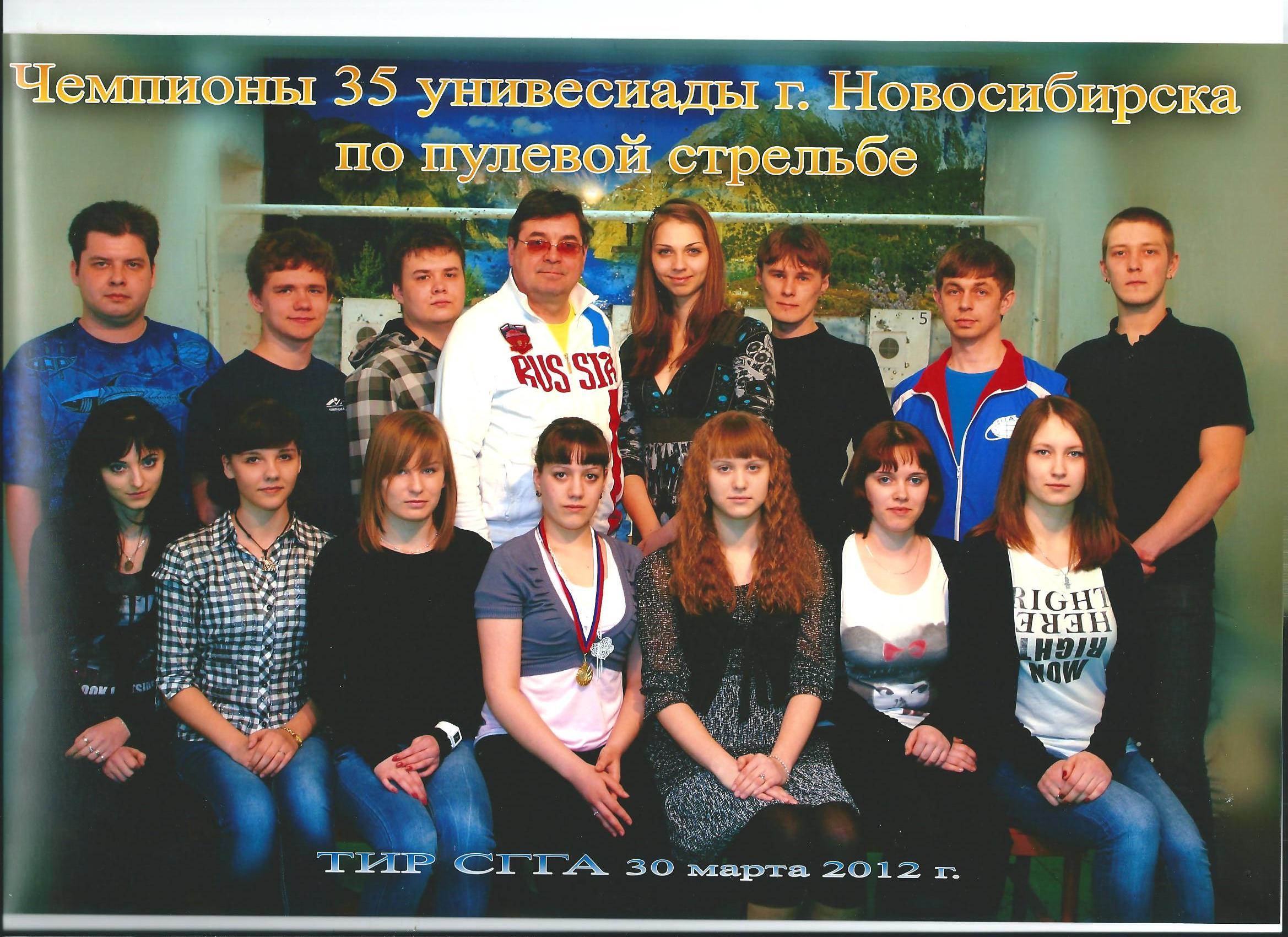 Универсиада-2012
