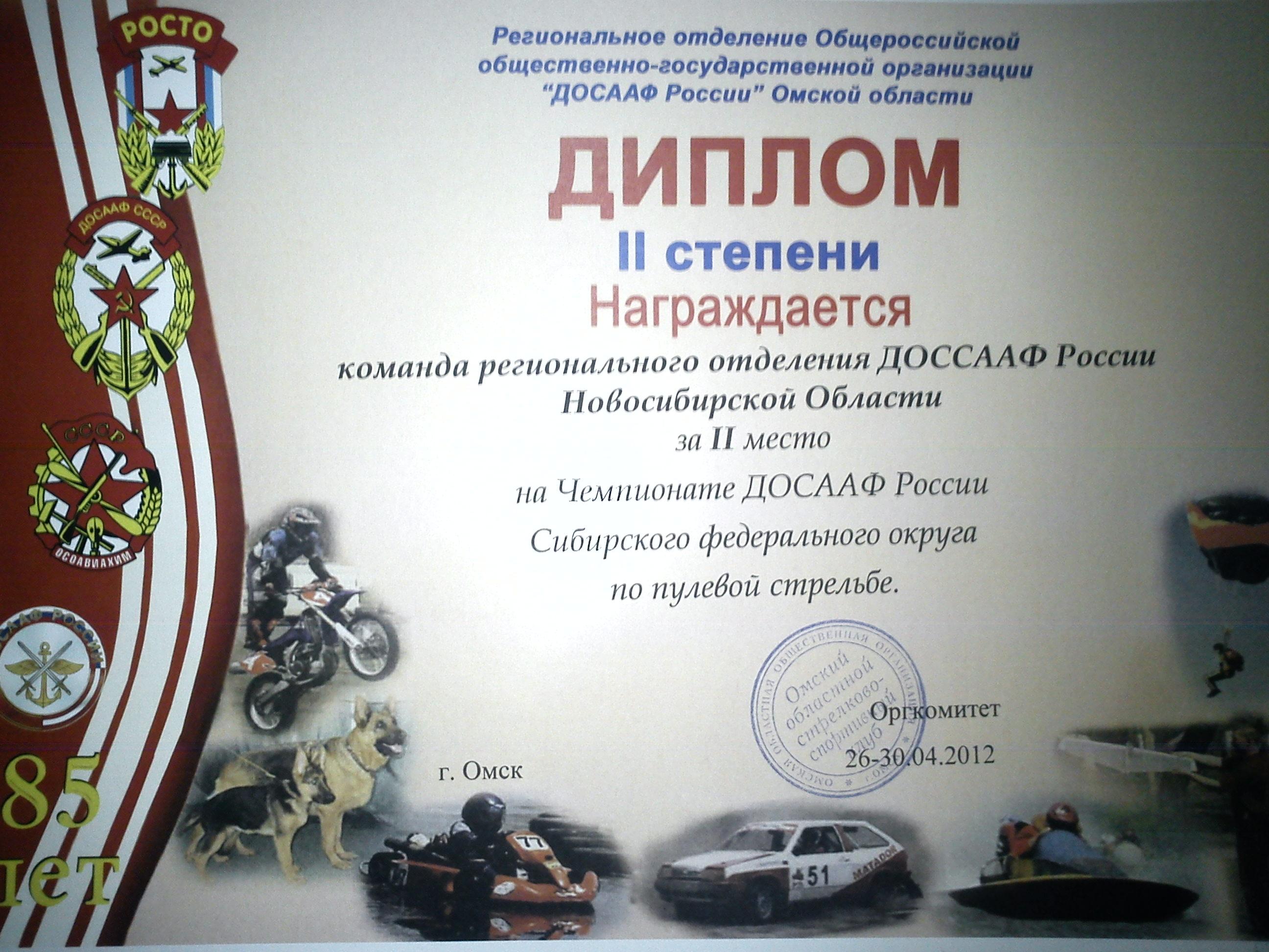 Новости из Омска - Чемпионат ДОСААФ