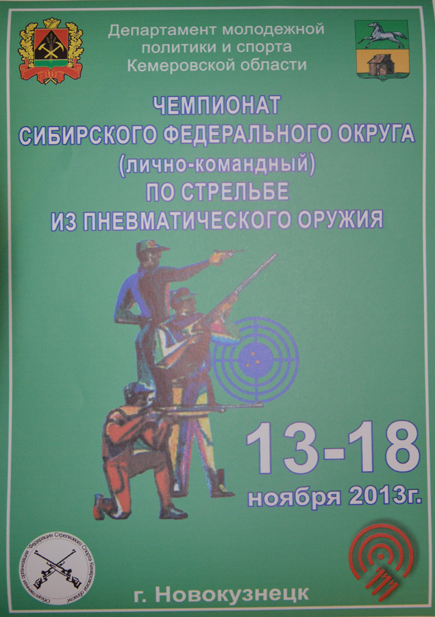 Чемпионат СФО по стрельбе из ПН оружия (г.Новокузнецк)