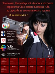 www.kamertonsk.ru_SSGA-2013