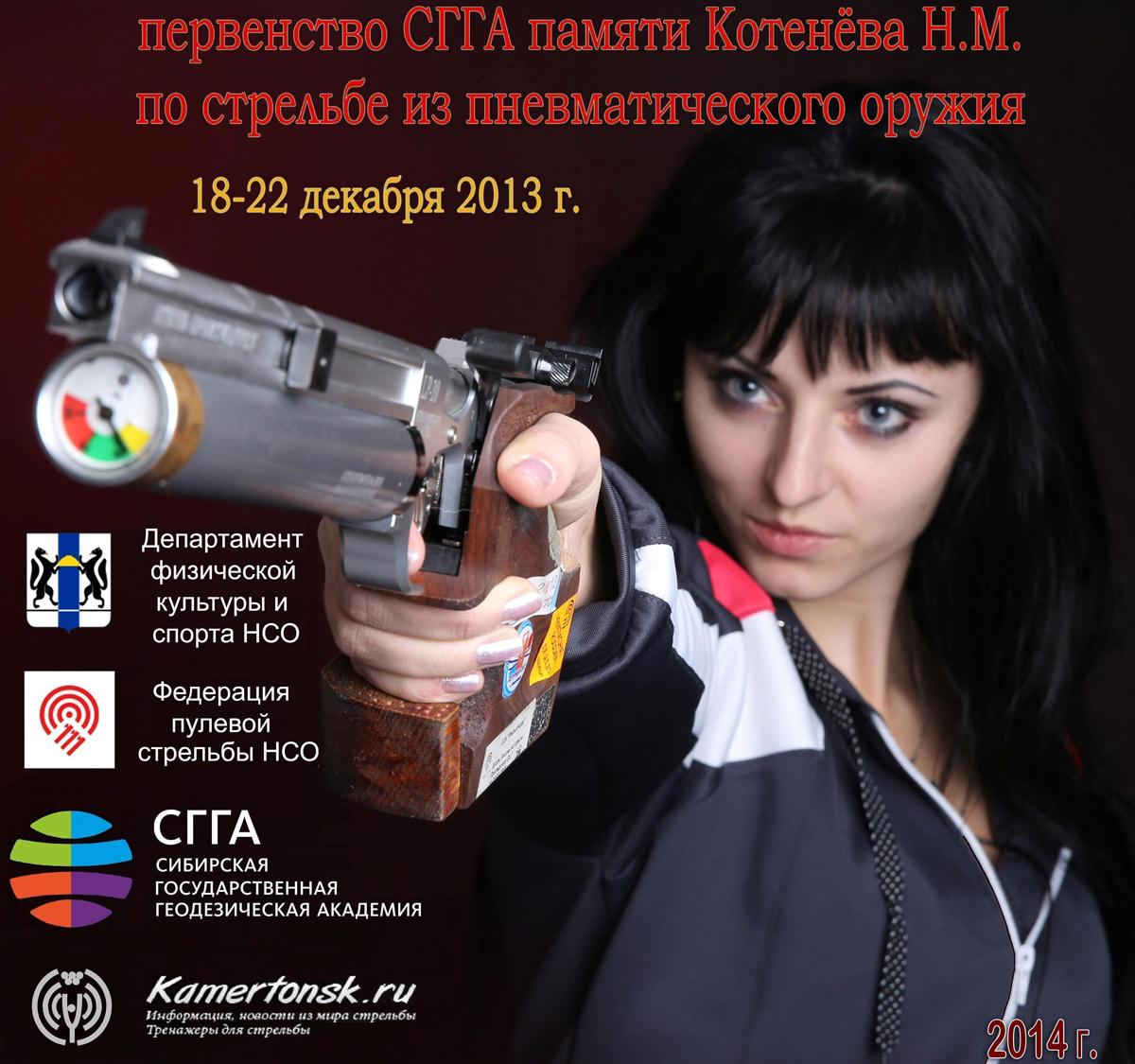 Чемпионат НСО (СГГА) по стрельбе из пневматического оружия