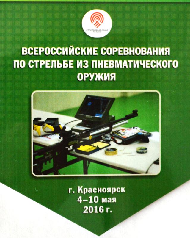 Соревнования Красноярского края по пулевой стрельбе 2016