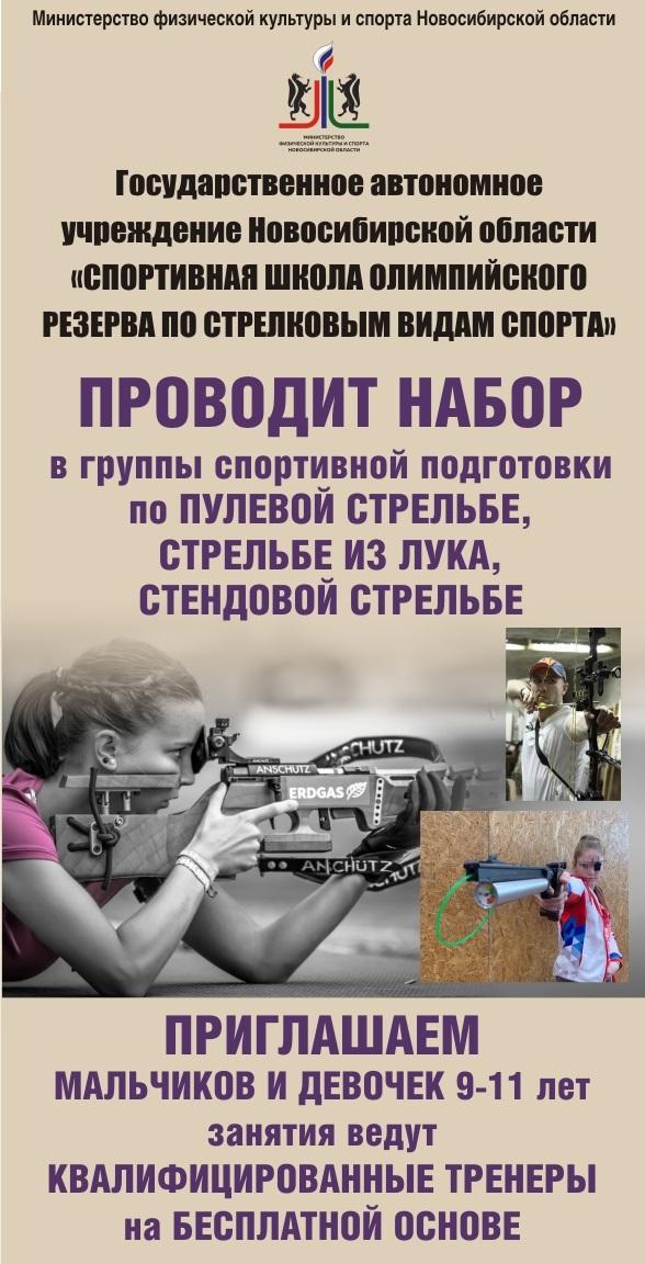 www-kamertonsk-ru_nabor2021