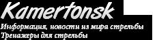 Камертонск: информация, новости из мира пулевой стрельбы